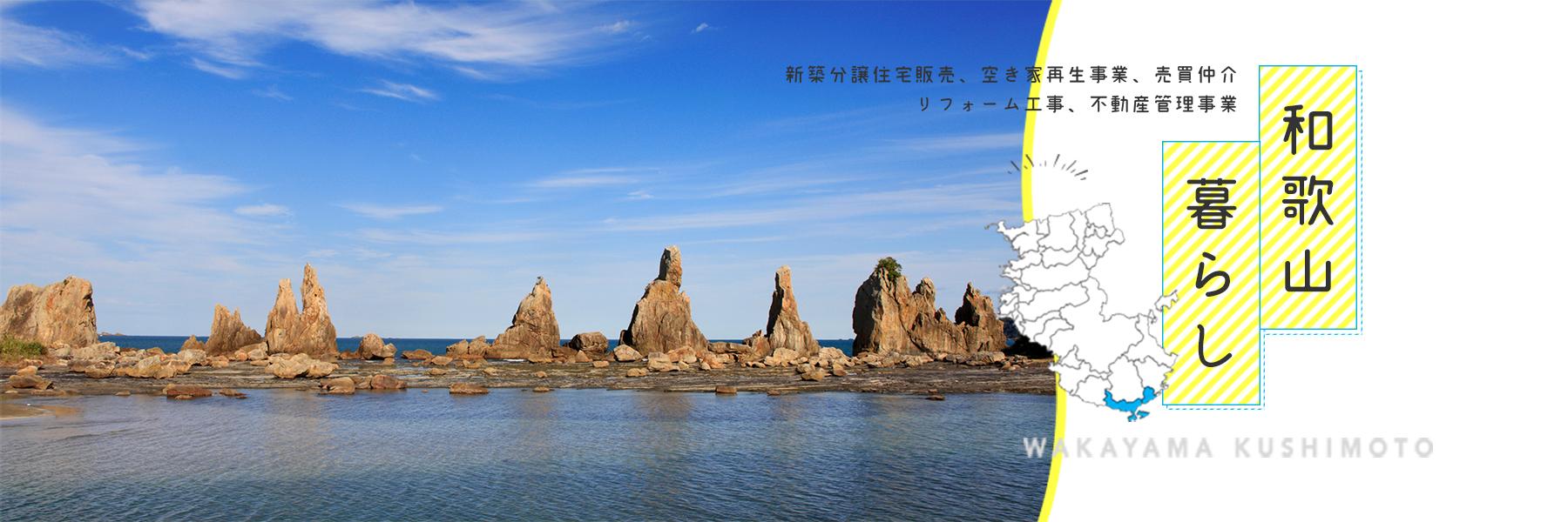 和歌山暮らし